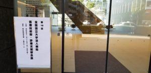 熊本県医師会館